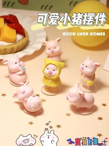 擺件 可愛小豬小擺件車內飾品創意少女豬豬裝飾生日禮物桌面辦公桌 寶貝計畫