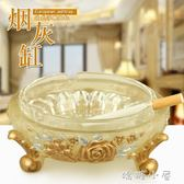 煙灰缸    玻璃煙灰缸雙層大號樹脂水晶商用煙灰缸創意個性潮流煙缸家用  嬌糖小屋
