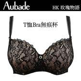 Aubade-夢綺思B-D蕾絲無痕透氣內衣(黑)HK