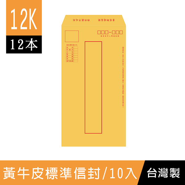 珠友 WA-60028 WANT 大12K黃牛皮信封/10入裝/12本入