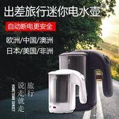 110V 燒水壺 出國旅行電熱水壺不銹鋼110v220v歐洲燒水壺便攜式迷你旅游電水杯