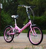 20寸炫彩變速單速折疊自行車單車減震成人男女式學生車igo   麥琪精品屋