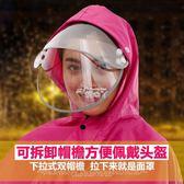 雨衣 電動摩托車 成人雙帽檐雨披男女單人頭盔雙面罩加大 俏腳丫