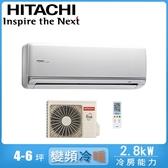限量【HITACHI日立】4-6坪變頻冷暖分離式冷氣RAC-28NK1/RAS-28NK1