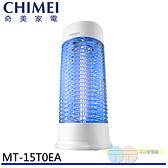 CHIMEI 奇美 15W 強效電擊補蚊燈 MT-15T0EA