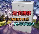新能源效率1級[威技電器】威技6公升除濕機(WDH-126A)