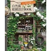 自然風庭園設計BOOK(設計人必讀花木×雜貨演繹空間氛