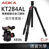 AOKA KT284AL + KB38s 2號四節反折腳架 鋁鎂合金三腳架套組 全展高度181cm 旅行三腳架  線上器材展