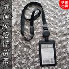 現貨-伸縮扣工作證掛帶 易拉扣掛繩 伸縮工作證吊卡 證件卡套【H082】『蕾漫家』