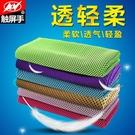 冰巾 降溫運動冰毛巾冷感 羽毛球擦汗瑜伽健身跑步冰巾戶外吸汗速乾巾 特賣