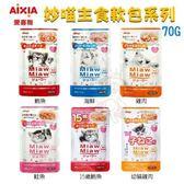 *KING WANG*【單包】日本 AIXIA 愛喜雅《妙喵軟包系列》70g/包 貓餐包 多種口味可選