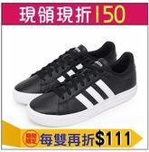 ADIDAS DAILY 2.0 -男款復古休閒鞋- NO.DB0161