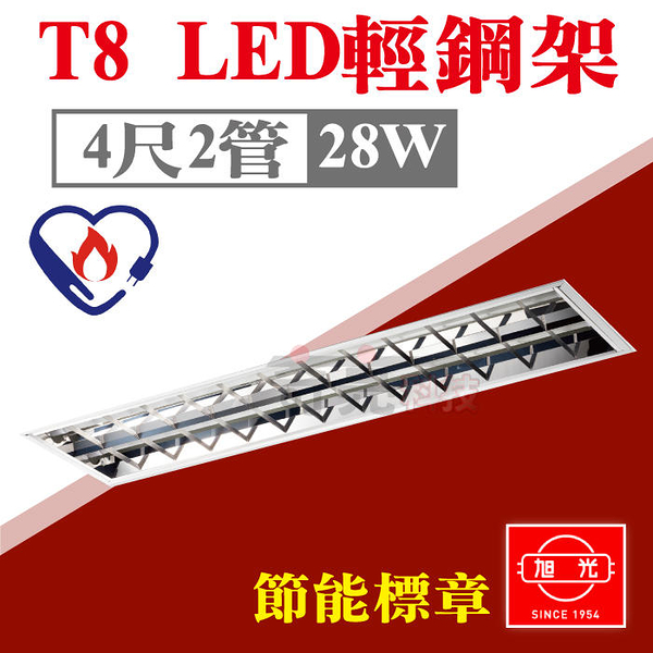 節能標章【奇亮科技】含稅 旭光 4尺2管 28W LED輕鋼架 附節能LED燈管 YD20226AC