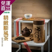 北埔農會 精緻膨風茶(東方美人茶)(150g / 罐) x2罐組【免運直出】