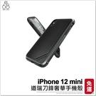 iPhone 12 mini 道瑞刀鋒奢華手機殼 X-doria 刀鋒系列 保護殼 防摔殼 簡約 保護套