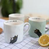 卡通創意咖啡杯子可愛貓咪陶瓷馬克杯牛奶杯早餐杯學生水杯茶杯【新店開業全館88折】