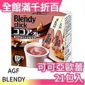【日本 AGF BLENDY】可可亞歐蕾 21入 即溶沖泡可可粉 生理期 暖心必備【小福部屋】