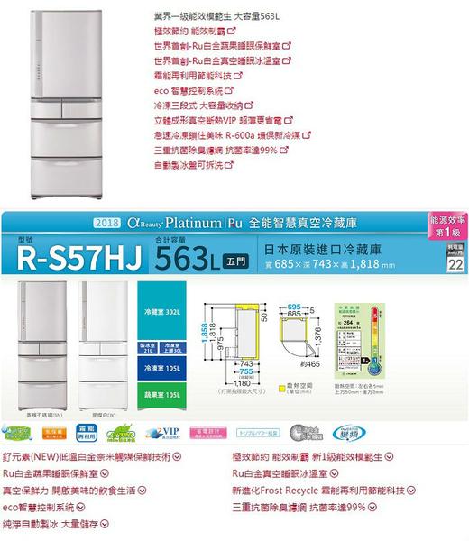 贈MIX 寬頸瓶 HITACHI日立 日製563L五門變頻冰箱 RS57HJ