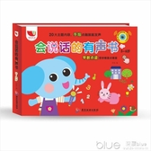 會說話的有聲書3-6歲充電版 寶寶點讀認知發聲書早教看圖識字掛圖卡片 深藏blue