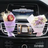 車擺件 干花車載汽車香水 空調出風口香片夾創意真花擺件裝飾品淡香  第六空間