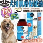 【zoo寵物商城】愛爾蘭沃維》犬用肌膚營養保健液-150ML