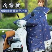 電動車擋風被 電動摩托車擋風被季新款電車電瓶車防風罩擋風板騎車防水 母親節特惠