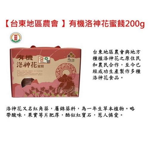 【台東地區農會 】有機洛神花蜜餞200g(10入/20g)