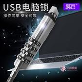 電腦鎖 蘋果戴爾聯想華碩HP惠普宏基炫龍小米神舟華為USB通用電腦密碼鎖