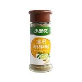 小磨坊湯用胡椒粉26g【愛買】