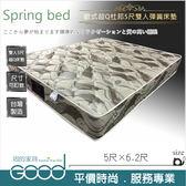 《固的家具GOOD》258-39-AW  歐式超Q杜邦5尺雙人彈簧床墊【雙北市含搬運組裝】