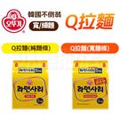 韓國 不倒翁 Q拉麵 5入 袋裝 金拉麵 韓式 泡麵 粗麵 寬麵 細麵 麵條 即食 美食 速食 550g