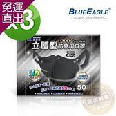 藍鷹牌 台灣製 3D成人酷黑立體一體成型防塵用口罩 50片*3盒【免運直出】