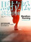 (二手書)馬拉松,該怎麼練:從新手到頂尖跑者,傳奇名將為所有人打造的馬拉松訓練..
