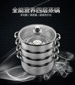 加厚不銹鋼四層蒸鍋28CM多層加厚蒸籠火鍋式底鍋 電磁爐通用 HM  范思蓮恩