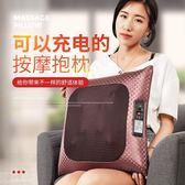 充電式按摩抱枕靠枕靠墊無線全身多功能按摩儀枕墊電池電動按摩器 ciyo 黛雅