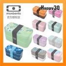 法國Monbento進口雙層分格便當盒可微波加熱學生日式飯盒午餐盒-多款【AAA3753】預購