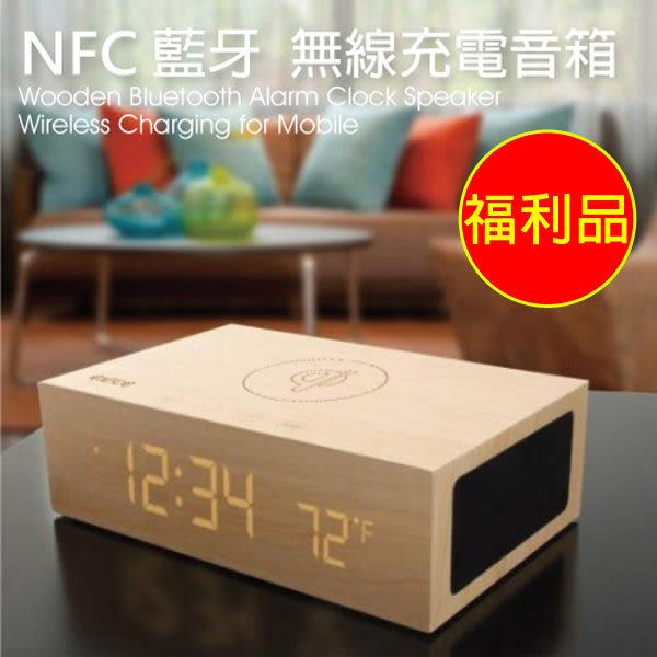 特惠福利品 領導者 NFC 藍牙 V7無線充電木質音箱 音箱 藍芽音響 無線喇叭 for iPhone XS/XS Max/XR