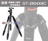 數配樂 TRIOPO 捷寶 GT-2804X8C 碳纖維 三腳架 適用 5D2 5D3 5D4 D600 D610 6D 7D 腳架