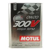 【MOTUL】300V 0W40 雙酯全合成機油酯類0W-40 鐵罐 2L