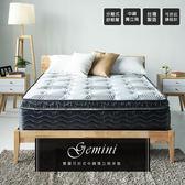 雙人7尺Gemini雙層可拆式竹炭獨立筒床墊[雙人特大6×7尺]【DD HOUSE】
