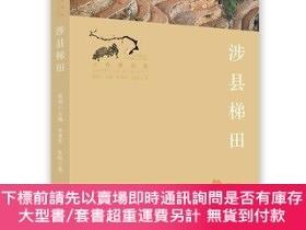 二手書博民逛書店罕見涉縣梯田Y15551 李榮華、張恒 著 北京美術攝影出版社 ISBN:9787559202840 出版
