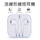 入耳式耳機流線形壓耳式小巧便攜帶3.5mm插針帶麥克風手機通用【現貨 免運直出】