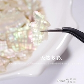 新款美甲貝殼石鮑魚片日系超薄碎片指甲裝飾品貝殼片DIY材料高檔   (pink Q 時尚女裝)