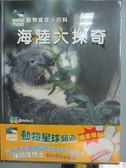 【書寶二手書T2/動植物_QBB】海陸大探奇城市探險家_方婷等撰文