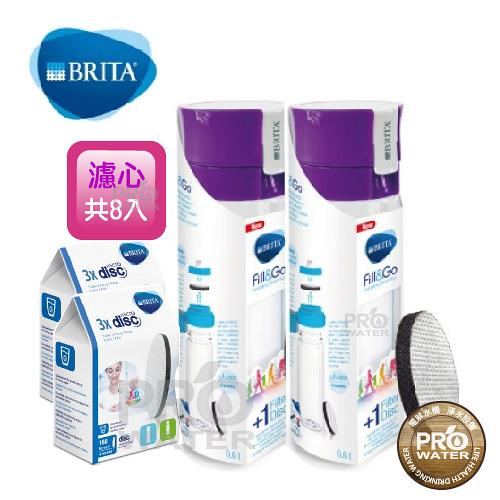 【水達人】超值組合專區(2瓶+2盒芯-紫色專區)德國BRITA Fill&Go隨身濾水瓶、本組合2瓶8濾芯