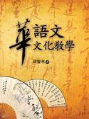 (二手書)華語文文化教學