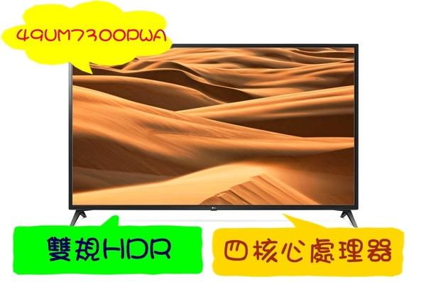 [東洋數位家電] LG UHD 4K物聯網電視 49UM7300PWA