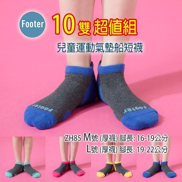 Footer ZH85 (厚底),10雙超值組; 兒童運動氣墊除臭短襪;蝴蝶魚戶外