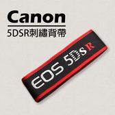 攝彩@Canon 5DsR剌繡背帶 另售其他型號背帶 5D3 6D 7D 60D 70D 600D 650D