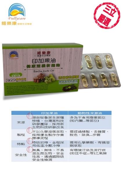 維樂康 健康速纖印加果油3盒超值組-電電購